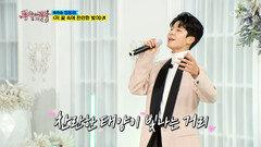 특별 축하 무대 '저 꽃 속에 찬란한 빛이' TV CHOSUN 210922 방송