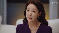 팽팽한 두 사람의 기싸움 조근조근 송지인 까는 김보연 TV CHOSUN 20210801 방송