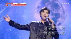 '별빛 같은 나의 사랑아' 항상 빛나는 나의 임히어로 TV CHOSUN 210923 방송