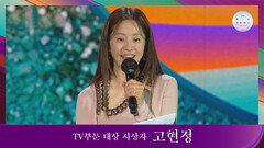 [57회 백상] TV부문 대상 시상자 - 고현정 | JTBC 210513 방송