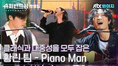 핫클립 어라 나 우네.. 전율과 감동이 느껴지는 환상적인 무대 황린팀 - Piano Man|JTBC 210719 방송