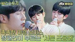 촉촉한 서울 밤 야경같은 목소리.. 정해인의 서른 즈음에|JTBC 190823 방송