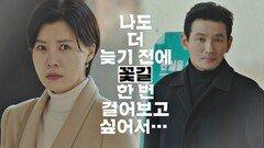 [대립 엔딩] 양조아와 손잡은 황정민, 허쉬 팀과 본격적인 대립 시작? JTBC 210116 방송