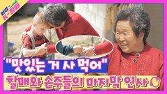또 놀러 와..(뭉클)👋 꼬깃꼬깃 용돈 쥐어주는 할머니😥 | JTBC 210511 방송