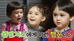 슈퍼맨이 돌아왔다 366회 티저 - 윌벤져스네 | KBS 방송