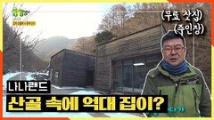 산골 속에 억대 집? 오지 산골에 나 혼자 산다♨ (ft.사랑이와 국화) | KBS 210119 방송