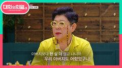 서른아홉 재혼한 아버지를 비로소 용서한 양희은 | KBS 210624 방송