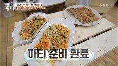 ※파티 준비 완료※ 땅만 주민들이 함께 만든 기우의 생일 파티 음식들 | KBS 210121 방송