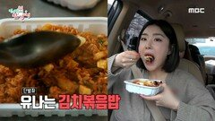 브레이브걸스의 차 안 출근길 먹방♨ 쁘걸에게 국밥을 달라!!!, MBC 210410 방송