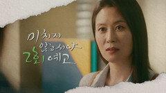 """[2회 예고] """"더 이상 사고 치면 수습 불가해요!"""", MBC 210624 방송"""