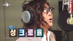 싱크로율 100% 봉재형의 탄생!, MBC 210120 방송