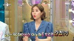 """김나박이도 못 이기는 코요태 대표곡?! """"우연히~🌊♬"""", MBC 210616 방송"""
