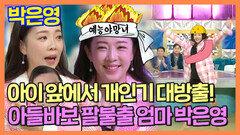 《스페셜》 아들바보불혹의 초보맘 박은영! 맨발 투혼 댄스로 반전 매력 대방출🤸 ️, MBC 210908 방송