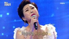 [선공개] 트롯여제 김용임표 <보고싶다>♪ 레전드 발라드 커버무대! MBN 210120 방송