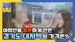 아히안을 흥분하게 만든 경기도 대저택의 가격은?! MBN 210714 방송