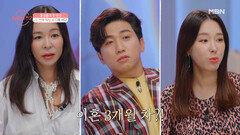 MC 단체 멘붕  이혼 3개월 만에 출연한 돌싱녀! MBN 211017 방송