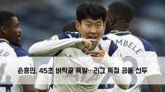 손흥민, 45초 벼락골 폭발…리그 득점 공동 선두