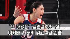 """""""또 해냈다""""…′김연경 28득점′ 여자배구, 터키 꺾고 4강 진출"""
