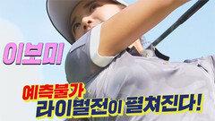 [9월 4일 예고] 이보미, 공치리 첫 프로 게스트 등장!