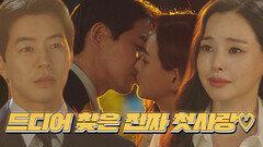 [키스 엔딩]이하늬×이상윤, 서로를 향한 마음 확인 후 아름다운 키스