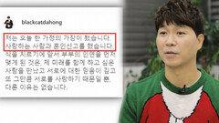 박수홍, 23살 연하 여자친구와 깜짝 결혼 발표!