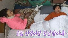 '2근 2근' 박선영♥최성국, 영국 부부 공식 합방?!