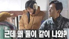 """""""박선영 내 품에 파고들어"""" 최성국, 유교 친구들에 멘붕 선사!"""