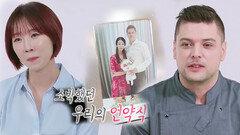 [감동] 미카엘♡박은희, 재혼하게 된 이유 고백!