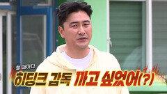 """""""힘들지"""" 안정환, 선수 시절 지옥훈련해본 솔직한 속마음"""