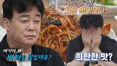 """""""무슨 이런 맛이"""" 백종원, 아귀뽈찜집 음식 맛에 혹평!"""