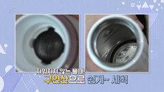 틈새 세균 잡는 주방 위생 관리 꿀팁 대방출