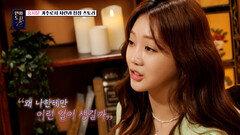 홍지윤이 아이돌에서 트로트로 전향하게 된 이유는 다리 마비 때문에?