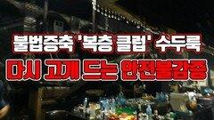 불법증축 '복층 클럽' 수두룩…다시 고개 드는 안전불감증