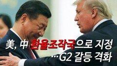 美, 中 환율조작국으로 지정…G2 갈등 격화