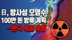 日, 방사성 오염수 100만 톤 방류 계획…한국 특히 위험