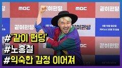 """'같이 펀딩' 노홍철, """"김태호와 재회, 큰 감동보단 익숙한 감정"""""""