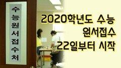 2020학년도 수능 원서접수 22일부터 시작