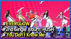EVERGLOW, 밝고 청량하게! 'You Don't Know Me'