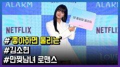 '좋아하면 울리는' 김소현, 차분함 속 단단함