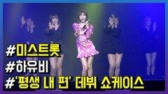 미스트롯 출신 하유비, '평생 내 편'으로 본격 데뷔