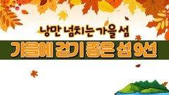 낭만 넘치는 가을 섬…'가을에 걷기 좋은 섬 9선'