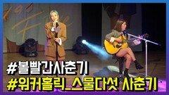 컴백 '볼빨간사춘기', '워커홀릭'으로 파격변신