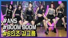 6인조 걸그룹 ANS, 싱글 'BOOM BOOM' 으로 데뷔