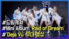 드림캐쳐, 스페셜 미니앨범 'Raid of Dream'로 컴백