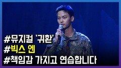 """뮤지컬 '귀환' 빅스 엔, """"책임감 가지고 연습하고 있어요"""""""