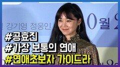 """'가장 보통의 연애' 공효진, """"연애 초보자의 가이드라인 영화"""""""