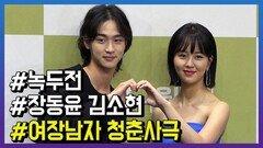'조선로코-녹두전' 김소현, 장동윤과 미모 경쟁?