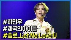 '제국의 아이들' 하민우, 두 번째 미니앨범으로 컴백