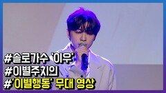 '이별주치의' 이우, '이별행동'으로 컴백