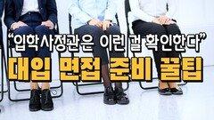 """""""입학사정관은 이런 걸 확인한다""""…대입 면접 준비 꿀팁"""